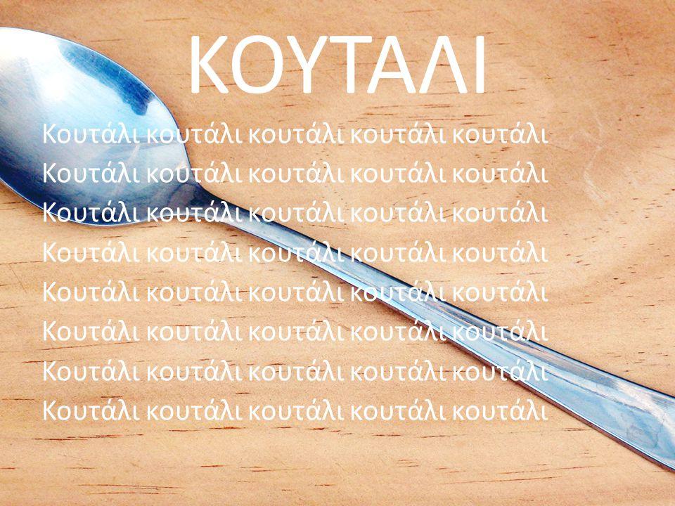 ΚΟΥΤΑΛΙ Κουτάλι κουτάλι κουτάλι κουτάλι κουτάλι