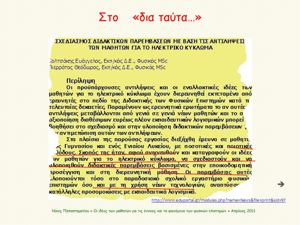 Στο «δια ταύτα…»  http://www.eduportal.gr/modules.php name=News&file=print&sid=97