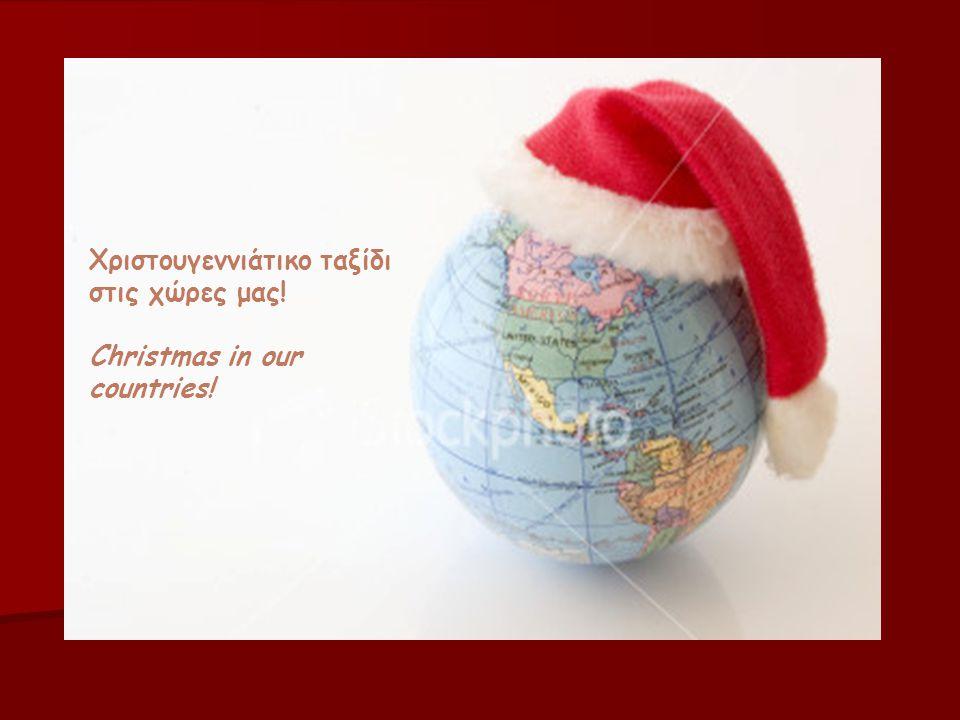 Χριστουγεννιάτικο ταξίδι στις χώρες μας! Christmas in our countries!