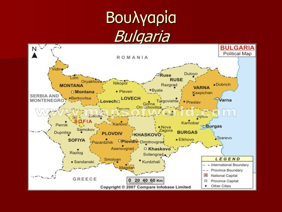 Βουλγαρία Bulgaria