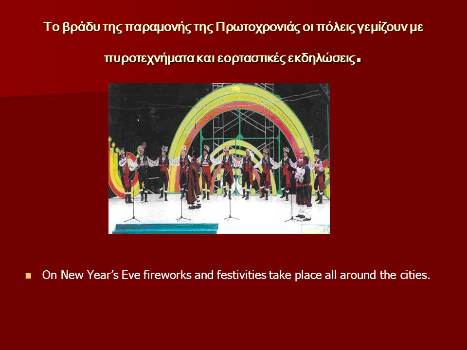 Το βράδυ της παραμονής της Πρωτοχρονιάς οι πόλεις γεμίζουν με πυροτεχνήματα και εορταστικές εκδηλώσεις.