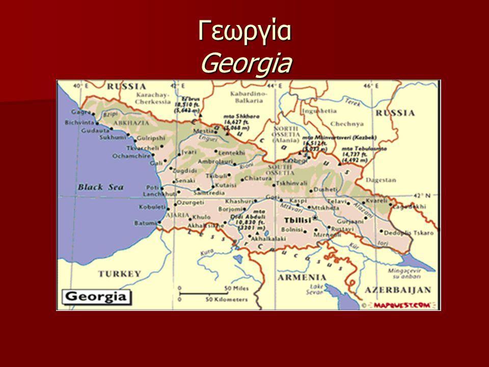 Γεωργία Georgia