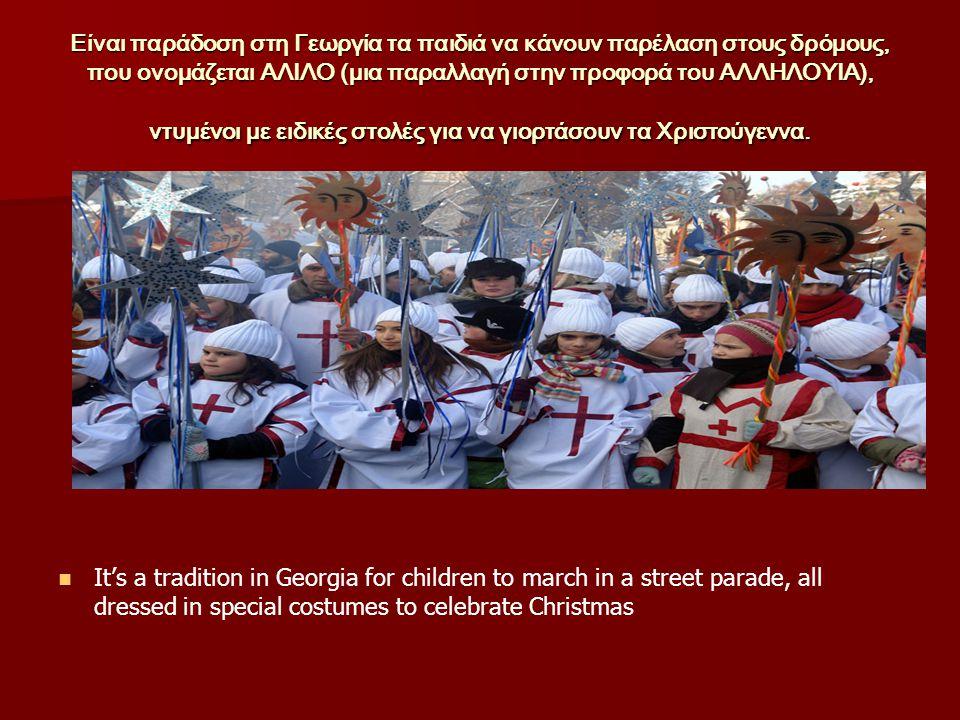 Είναι παράδοση στη Γεωργία τα παιδιά να κάνουν παρέλαση στους δρόμους, που ονομάζεται ΑΛΙΛΟ (μια παραλλαγή στην προφορά του ΑΛΛΗΛΟΥΙΑ), ντυμένοι με ειδικές στολές για να γιορτάσουν τα Χριστούγεννα.