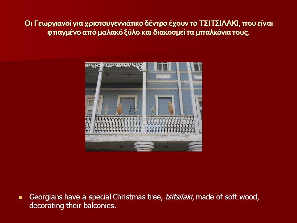Οι Γεωργιανοί για χριστουγεννιάτικο δέντρο έχουν το ΤΣΙΤΣΙΛΑΚΙ, που είναι φτιαγμένο από μαλακό ξύλο και διακοσμεί τα μπαλκόνια τους.