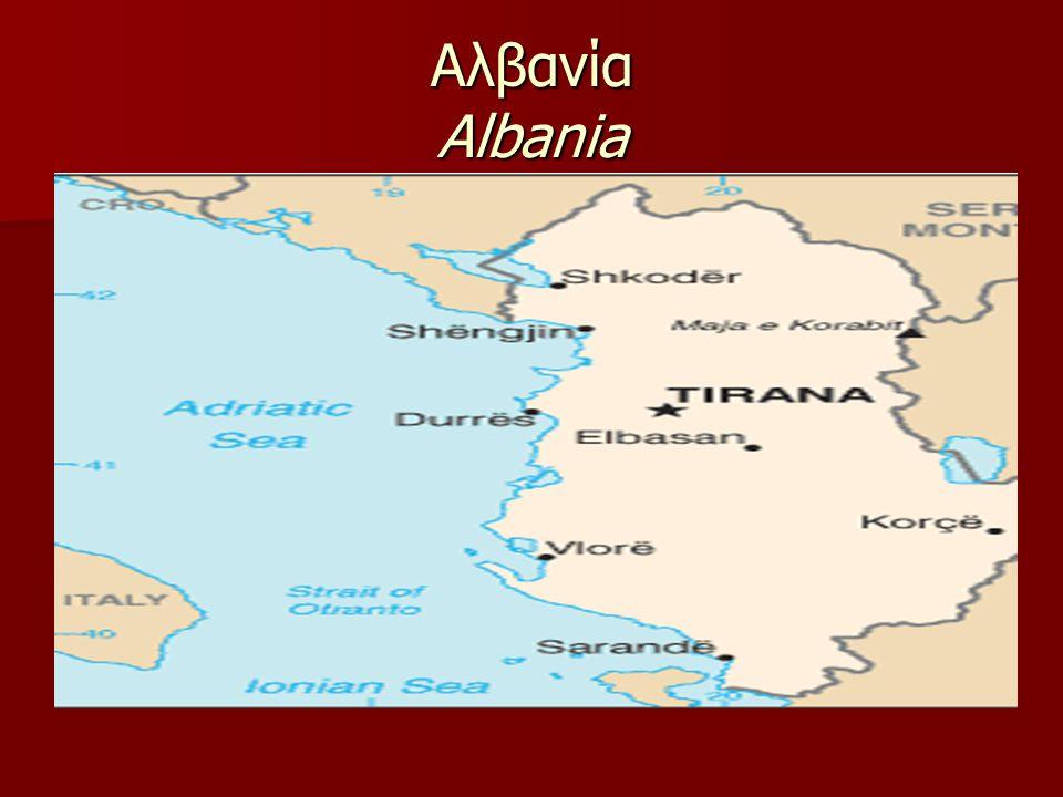 Αλβανία Albania