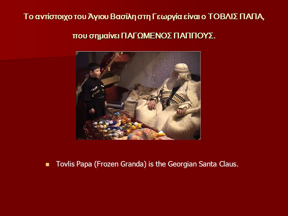 Tovlis Papa (Frozen Granda) is the Georgian Santa Claus.