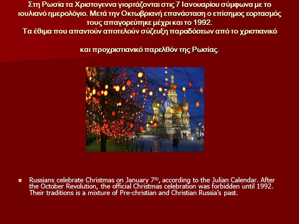 Στη Ρωσία τα Χριστογεννα γιορτάζονται στις 7 Ιανουαρίου σύμφωνα με το ιουλιανό ημερολόγιο. Μετά την Οκτωβριανή επανάσταση ο επίσημος εορτασμός τους απαγορεύτηκε μέχρι και το 1992. Τα έθιμα που απαντούν αποτελούν σύζευξη παραδόσεων από το χριστιανικό και προχριστιανικό παρελθόν της Ρωσίας.