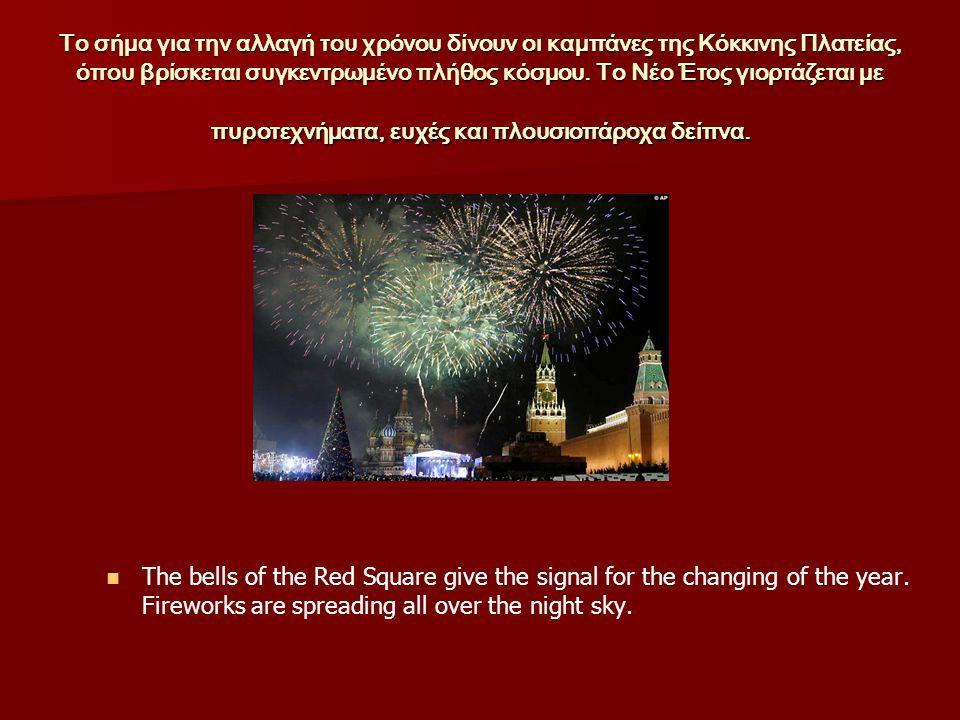 Το σήμα για την αλλαγή του χρόνου δίνουν οι καμπάνες της Κόκκινης Πλατείας, όπου βρίσκεται συγκεντρωμένο πλήθος κόσμου. Το Νέο Έτος γιορτάζεται με πυροτεχνήματα, ευχές και πλουσιοπάροχα δείπνα.
