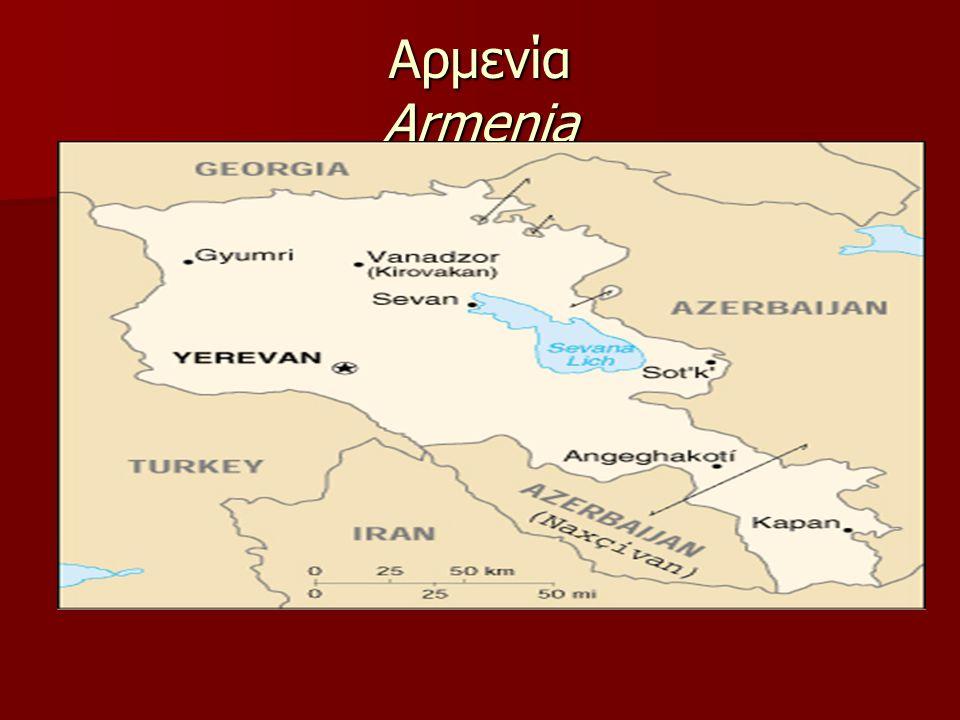Αρμενία Armenia