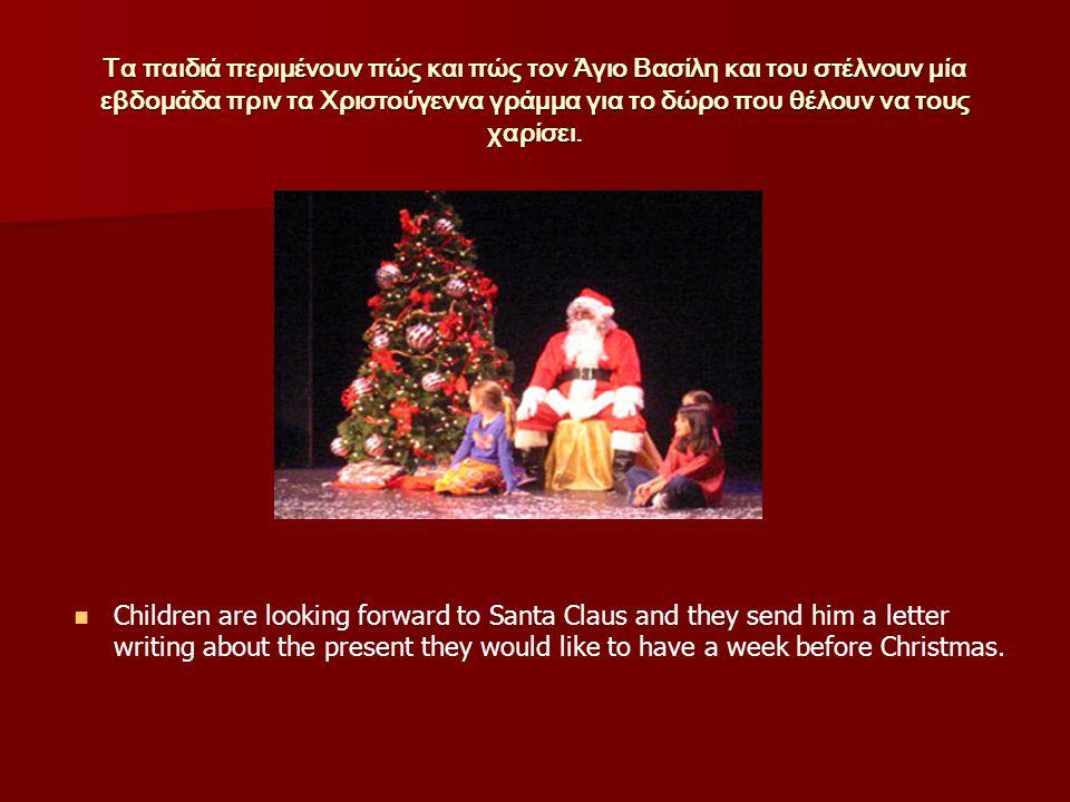 Τα παιδιά περιμένουν πώς και πώς τον Άγιο Βασίλη και του στέλνουν μία εβδομάδα πριν τα Χριστούγεννα γράμμα για το δώρο που θέλουν να τους χαρίσει.