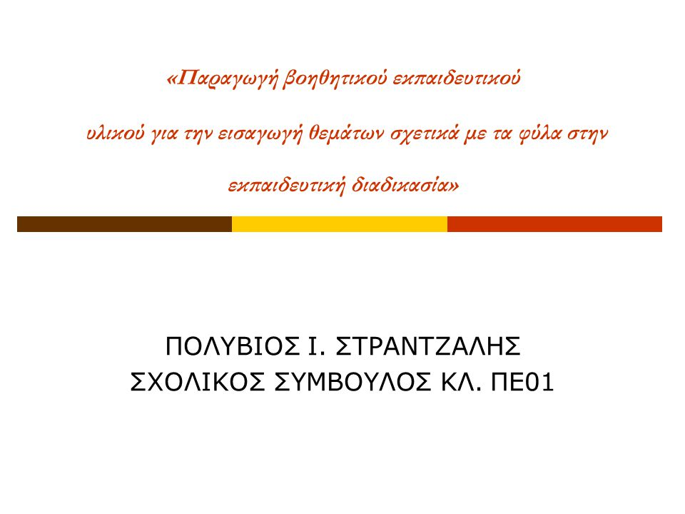ΠΟΛΥΒΙΟΣ Ι. ΣΤΡΑΝΤΖΑΛΗΣ ΣΧΟΛΙΚΟΣ ΣΥΜΒΟΥΛΟΣ ΚΛ. ΠΕ01