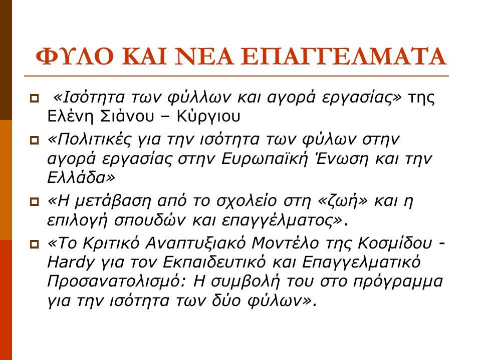 ΦΥΛΟ ΚΑΙ ΝΕΑ ΕΠΑΓΓΕΛΜΑΤΑ