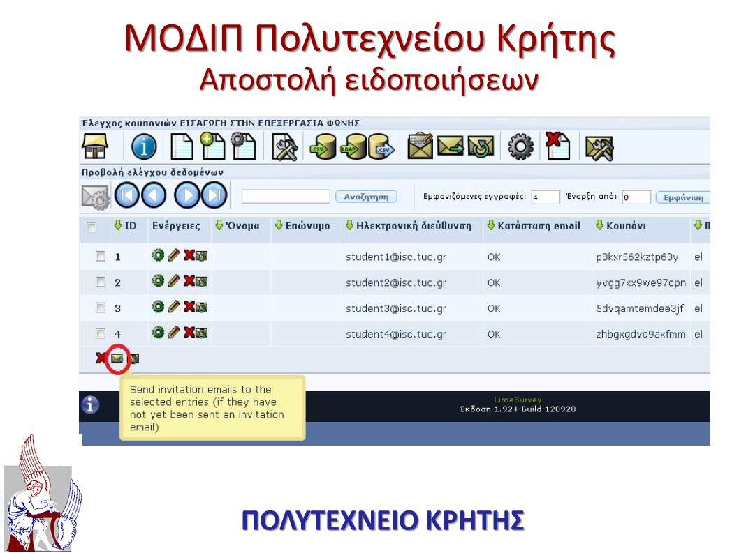 ΜΟΔΙΠ Πολυτεχνείου Κρήτης Αποστολή ειδοποιήσεων