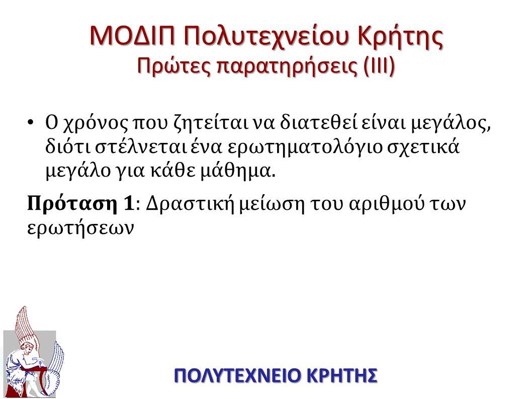 ΜΟΔΙΠ Πολυτεχνείου Κρήτης Πρώτες παρατηρήσεις (ΙII)