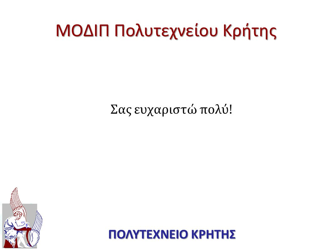 ΜΟΔΙΠ Πολυτεχνείου Κρήτης