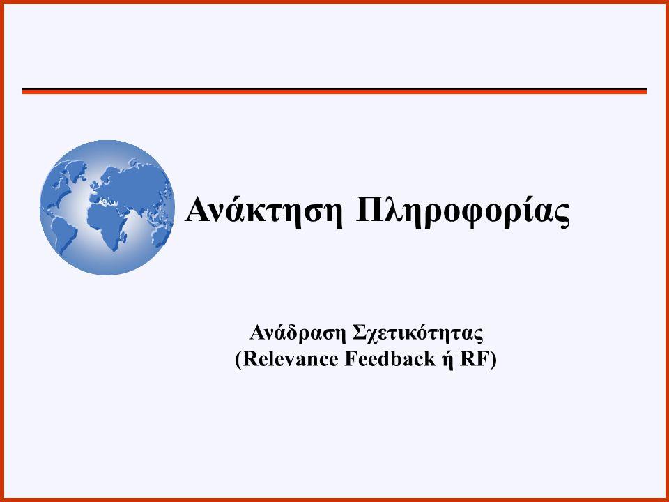 Ανάδραση Σχετικότητας (Relevance Feedback ή RF)