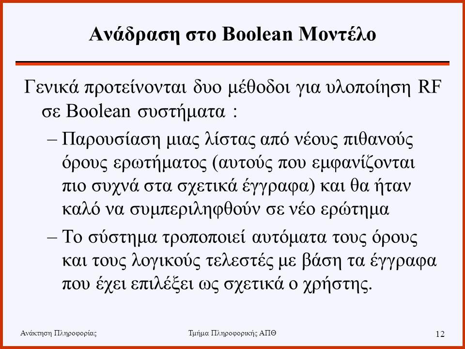 Ανάδραση στο Boolean Μοντέλο