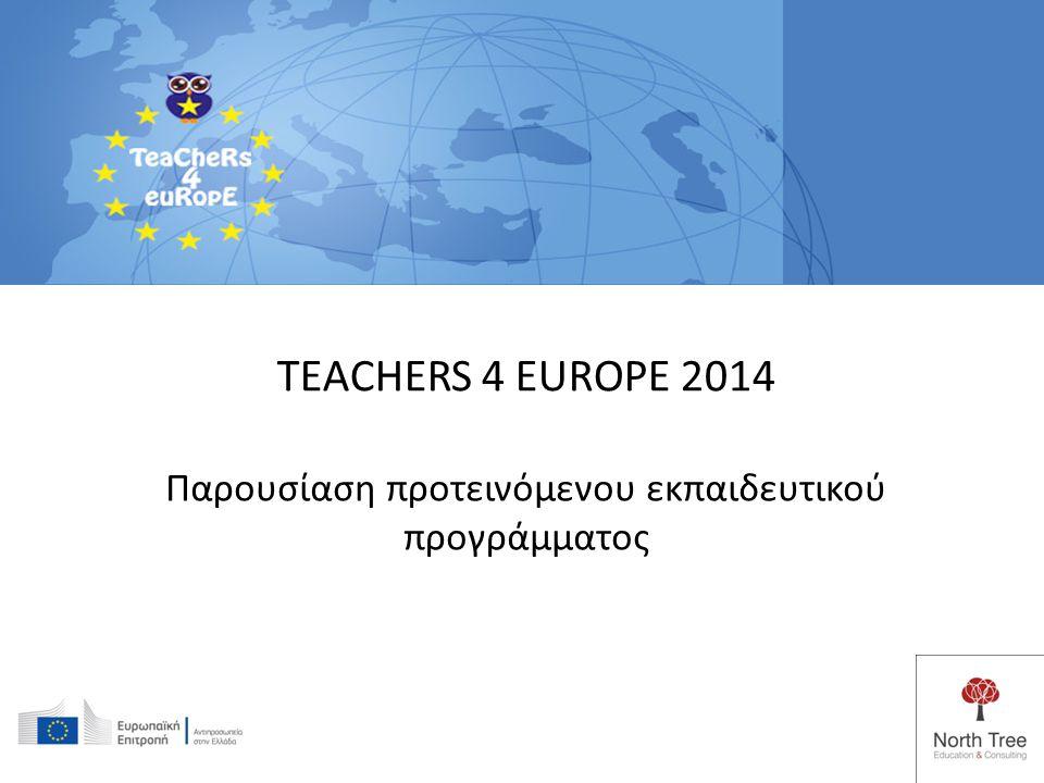 Παρουσίαση προτεινόμενου εκπαιδευτικού προγράμματος
