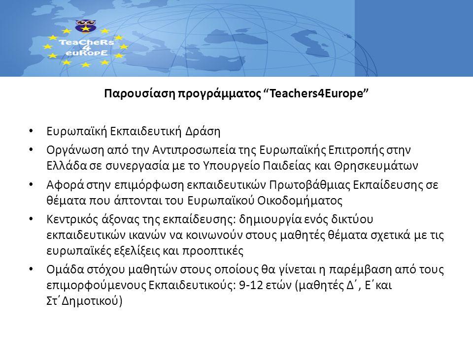 Παρουσίαση προγράμματος Teachers4Europe