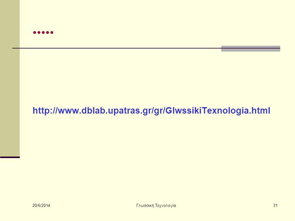 ..... http://www.dblab.upatras.gr/gr/GlwssikiTexnologia.html 2/4/2017