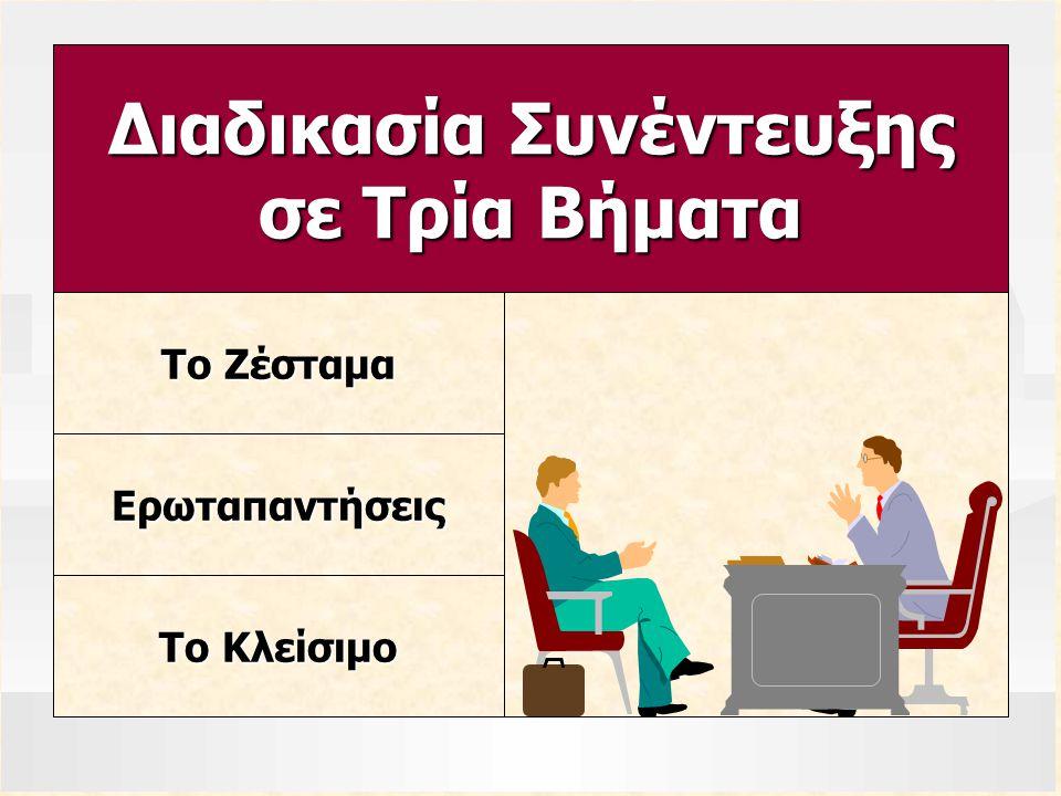 Διαδικασία Συνέντευξης σε Τρία Βήματα