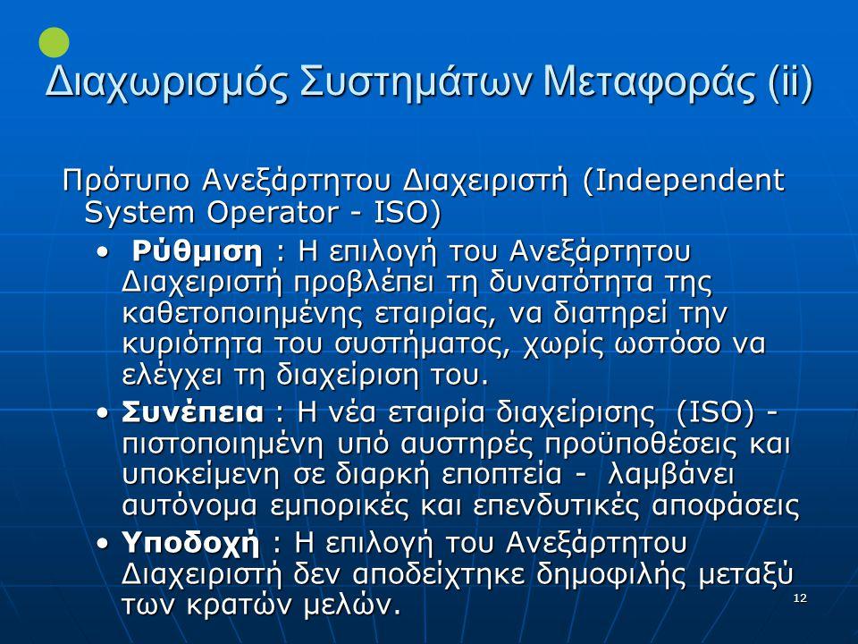 Διαχωρισμός Συστημάτων Μεταφοράς (ii)