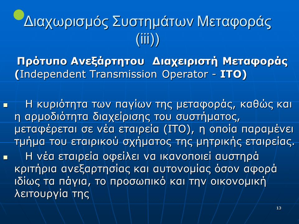 Διαχωρισμός Συστημάτων Μεταφοράς (iii))