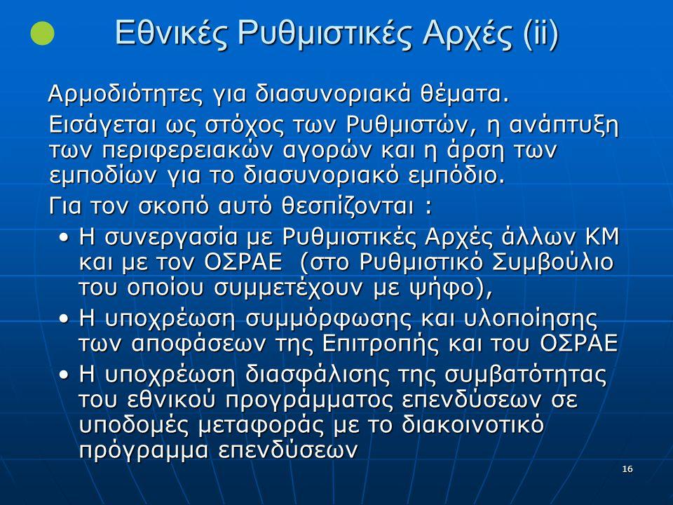 Εθνικές Ρυθμιστικές Αρχές (ii)