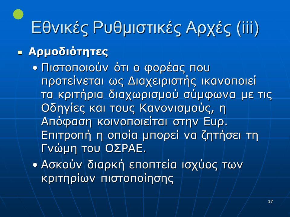 Εθνικές Ρυθμιστικές Αρχές (iii)