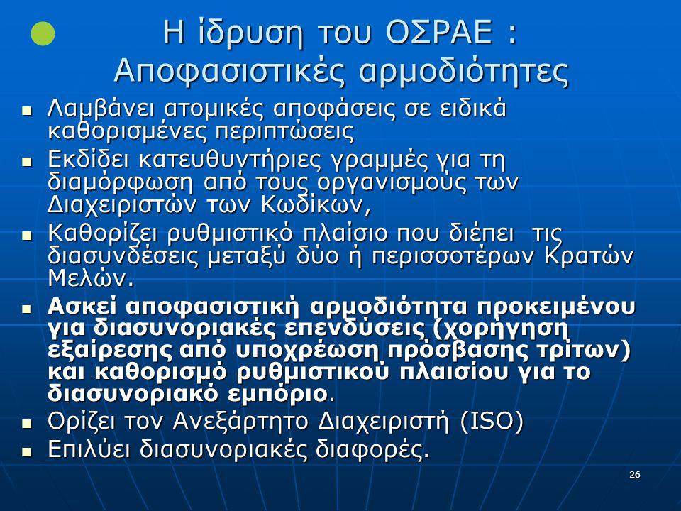 Η ίδρυση του ΟΣΡΑΕ : Αποφασιστικές αρμοδιότητες