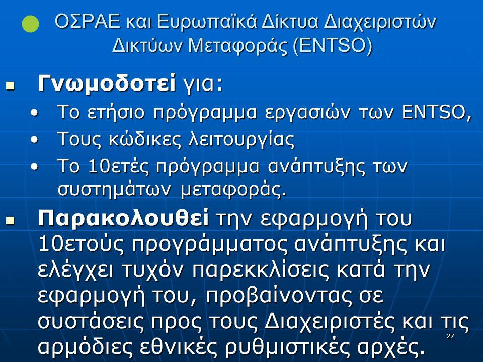 ΟΣΡΑΕ και Ευρωπαϊκά Δίκτυα Διαχειριστών Δικτύων Μεταφοράς (ENTSO)