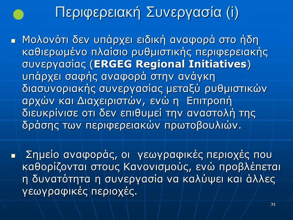 Περιφερειακή Συνεργασία (i)