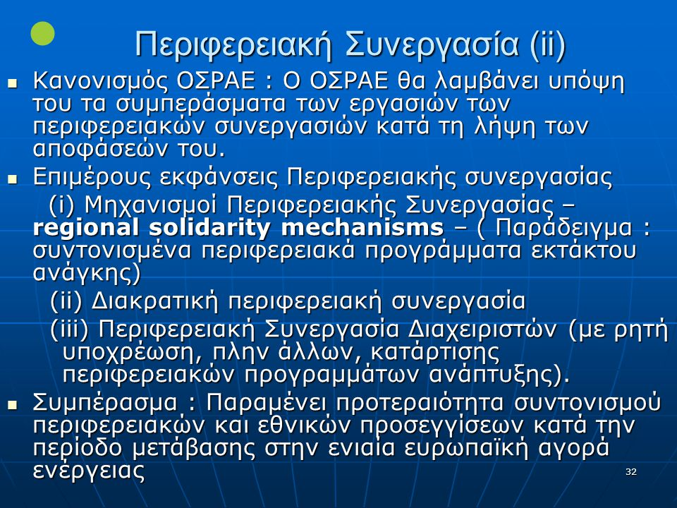 Περιφερειακή Συνεργασία (ii)