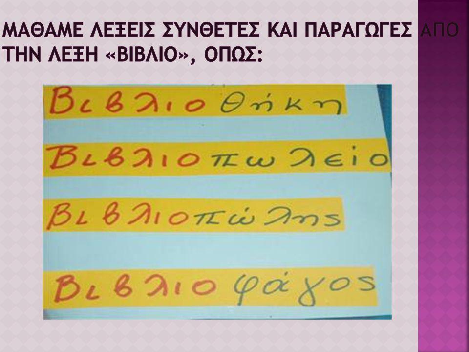 Μαθαμε λεξεις συνθετεσ και παραγωγες απο την λεξη «βιβλιο», οπως: