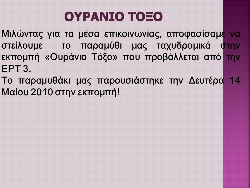 ΟΥΡΑΝΙΟ ΤΟΞΟ