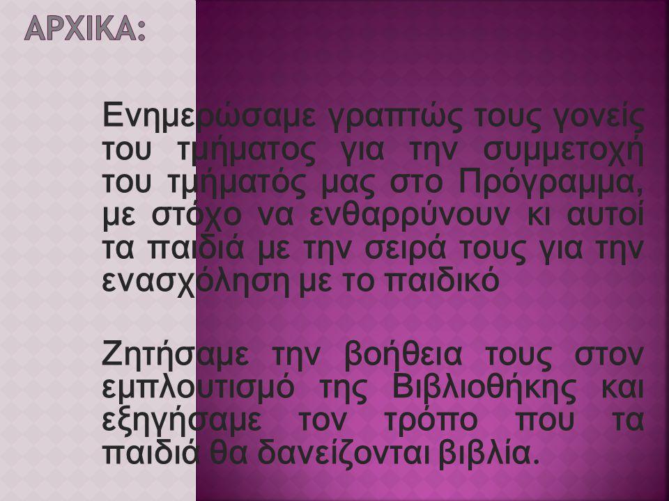 Αρχικα: