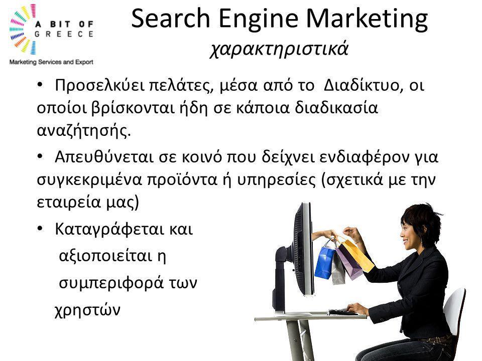 Search Engine Marketing χαρακτηριστικά