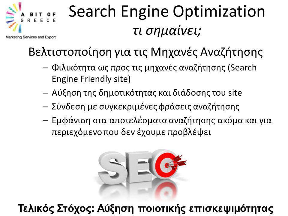 Search Engine Optimization τι σημαίνει;