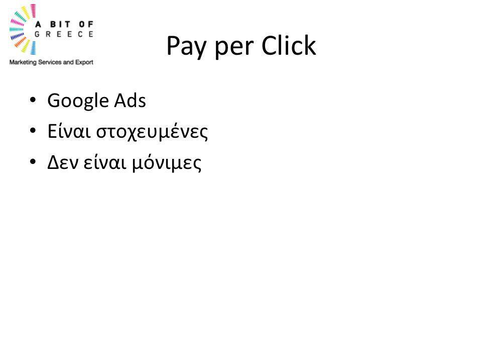 Pay per Click Google Ads Είναι στοχευμένες Δεν είναι μόνιμες