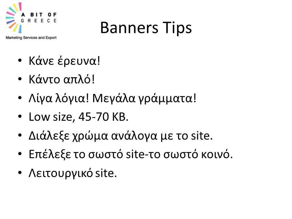 Banners Tips Κάνε έρευνα! Κάντο απλό! Λίγα λόγια! Μεγάλα γράμματα!