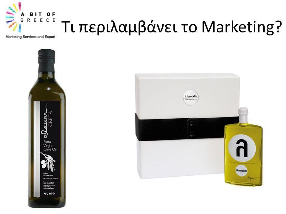 Τι περιλαμβάνει το Marketing