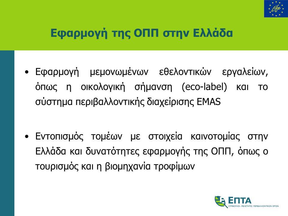 Εφαρμογή της ΟΠΠ στην Ελλάδα
