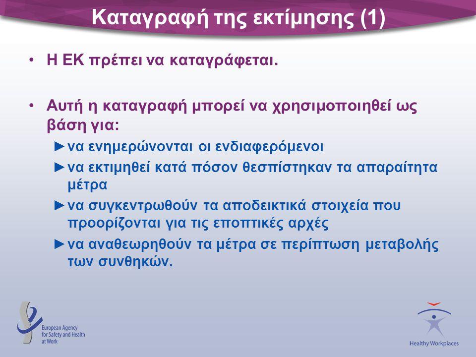 Καταγραφή της εκτίμησης (1)