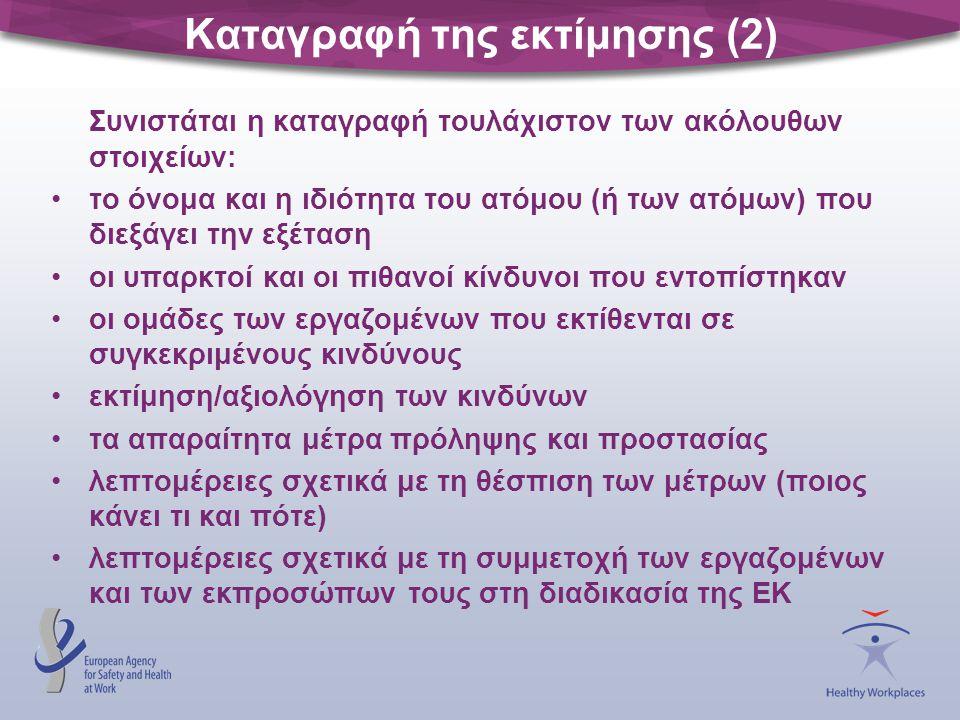 Καταγραφή της εκτίμησης (2)