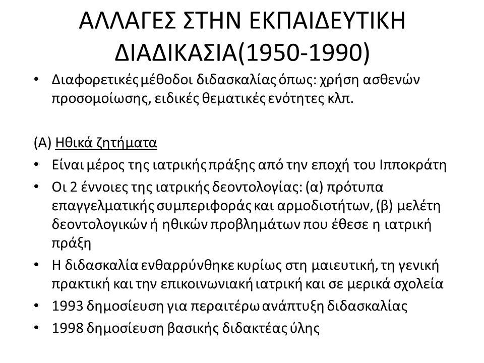 ΑΛΛΑΓΕΣ ΣΤΗΝ ΕΚΠΑΙΔΕΥΤΙΚΗ ΔΙΑΔΙΚΑΣΙΑ(1950-1990)