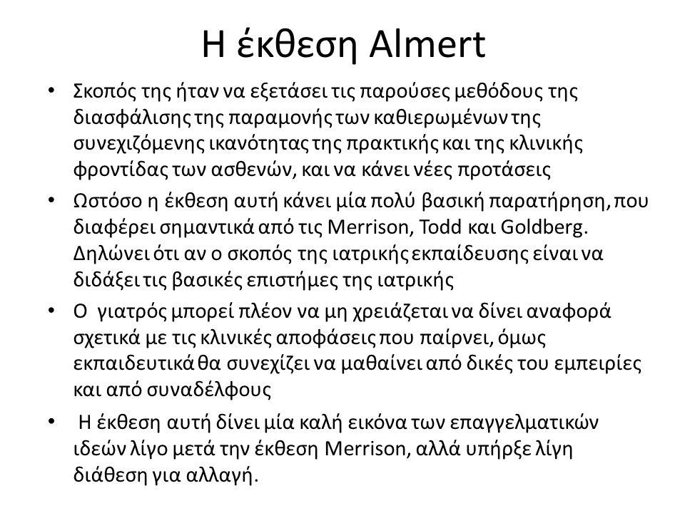 H έκθεση Almert