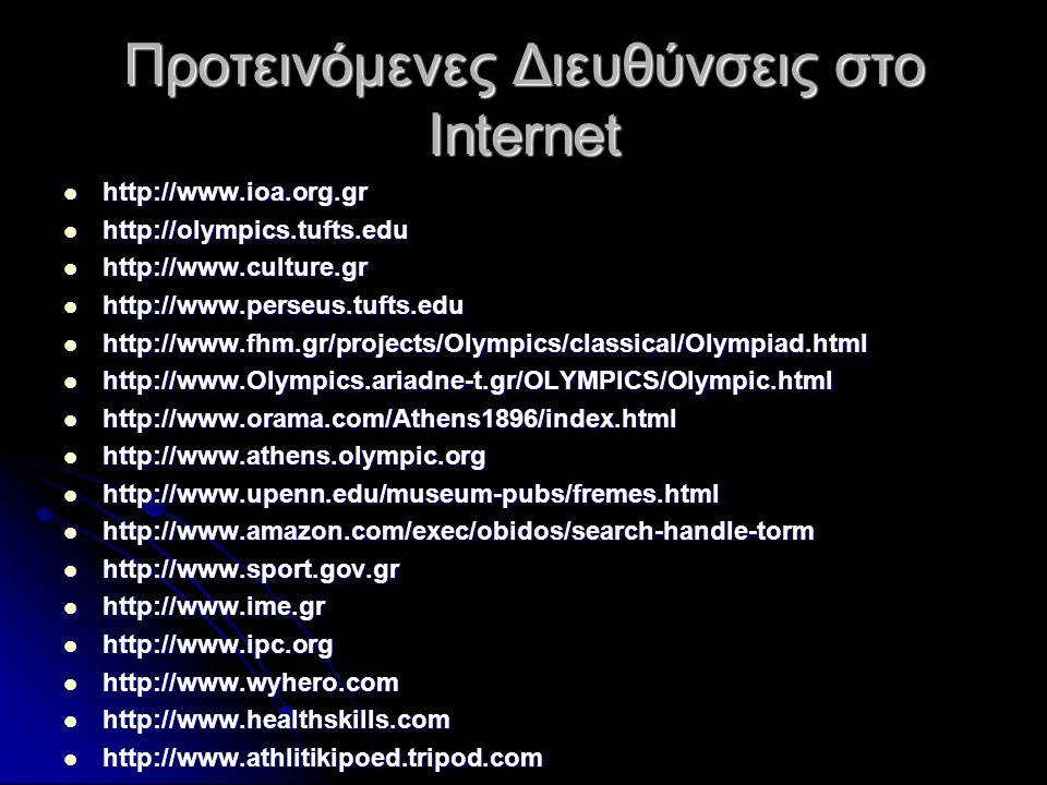 Προτεινόμενες Διευθύνσεις στο Internet