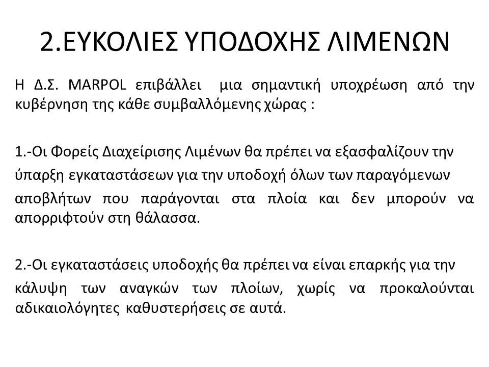 2.ΕΥΚΟΛΙΕΣ ΥΠΟΔΟΧΗΣ ΛΙΜΕΝΩΝ