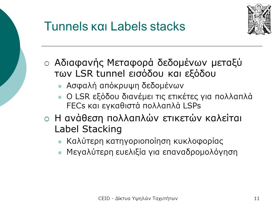 Tunnels και Labels stacks