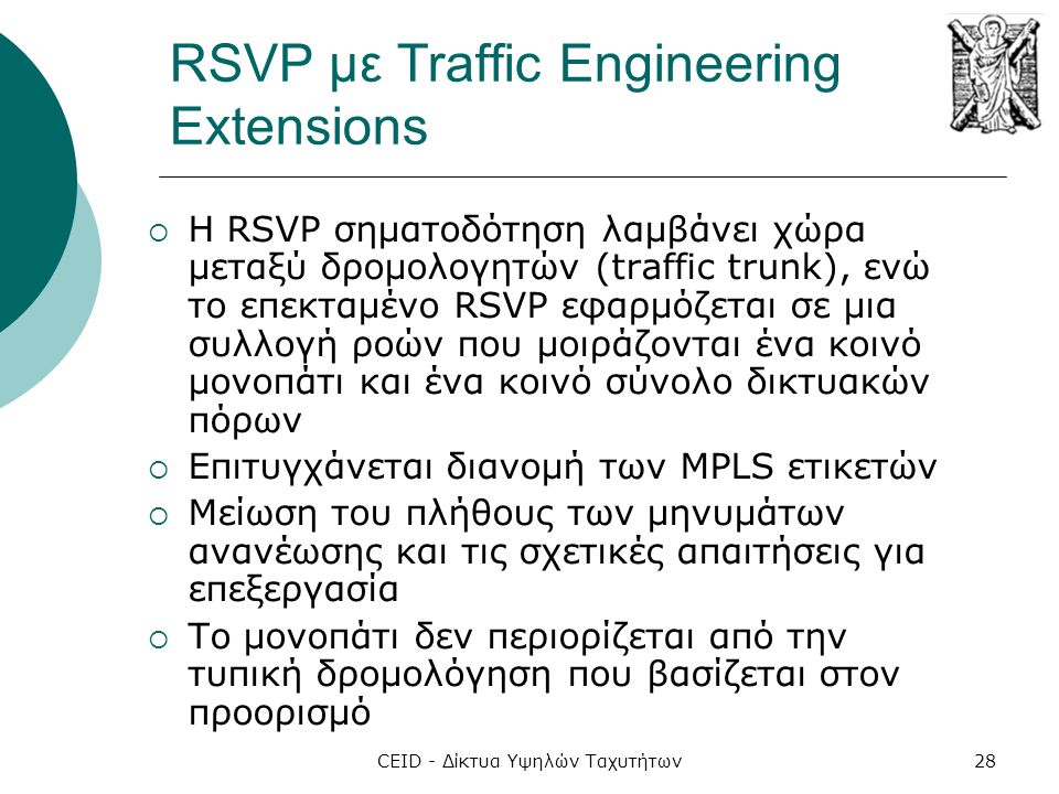 RSVP με Traffic Engineering Extensions